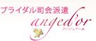 豊富な実績、ブライダル司会の派遣は大阪のアンジュドールへお任せ!