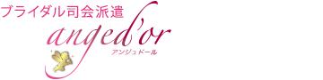 アンジュドール | 大阪のブライダル司会派遣